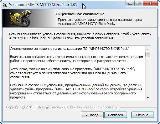 AIMP3 MOTO Skins Pack 1.01.